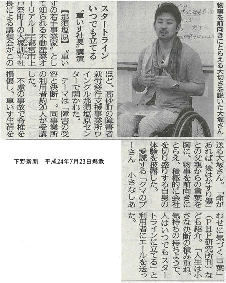 7月23日の下野新聞