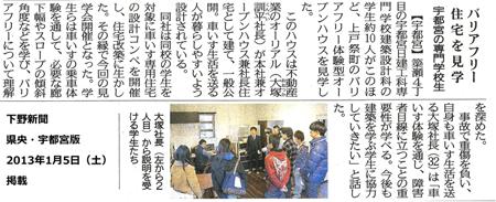 2013年1月5日の下野新聞
