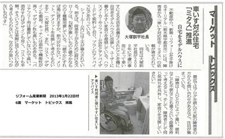 2013年1月22日のリフォーム産業新聞