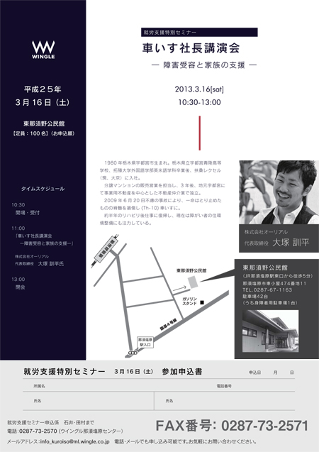 2013年車いす社長講演会 開催のお知らせ